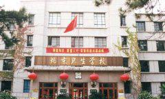 北京卫生学校「中专」