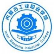 内蒙古工业职业学院