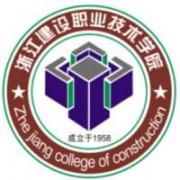浙江建设职业技术学院