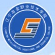 辽宁冶金职业技术学院