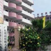 湛江财政职业技术学校