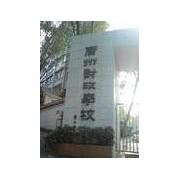 广州财政学校