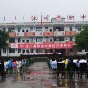 沐川县职业中学校
