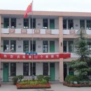 邯郸旅游外事中等专业学校