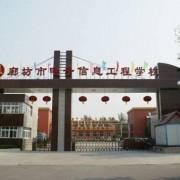 廊坊电子信息工程学校