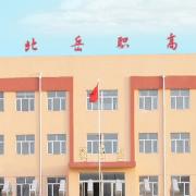 浑源县北岳高级职业中学校
