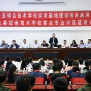 左云县综合技术学校