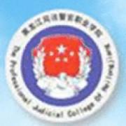 黑龙江司法警官职业学院