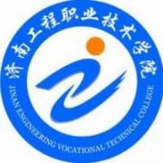 济南工程职业技术学院