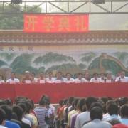 南京农垦技工学校
