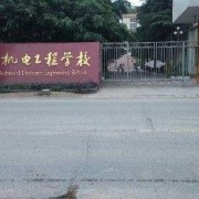 四川简阳机电工程学校