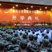 广东司法警官职业学院中职部