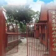 宜宾东方职业技术学校