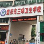 重庆市三峡卫生学校五年制大专