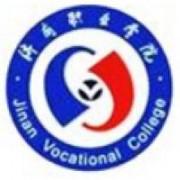 济南职业学院