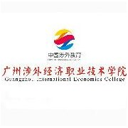 广州涉外经济职业技术学院(中专部)