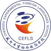 成都市实验外国语学校(西区)