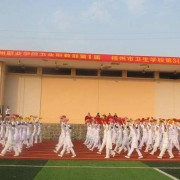 梧州卫生学校