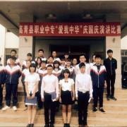 山东高青县职业中等专业学校