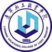 辽宁轻工职业学院