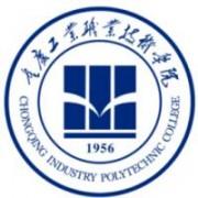 重庆工业职业技术学院