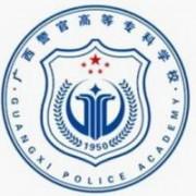 广西警官高等专科学校