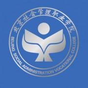 北京社会管理职业学院
