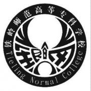 铁岭师范高等专科学校