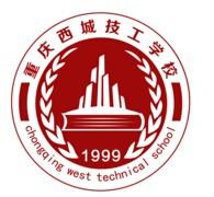重庆西城技工学校