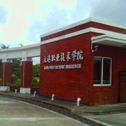 晋城立达职业学校