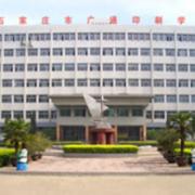 石家庄广通印刷中等专业学校
