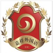 七中嘉祥外国语学校