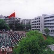 四川省成都市第十七中学