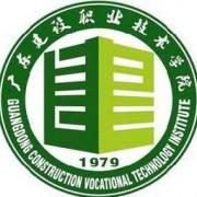 广东建设职业技术学院中职部