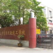 唐山公路技工学校
