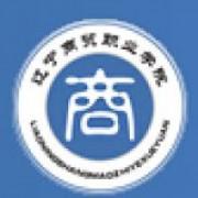 辽宁商贸职业学院