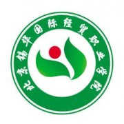 北京锡华国际经贸职业学院
