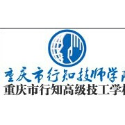 重庆行知技师学院