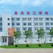惠来技工学校