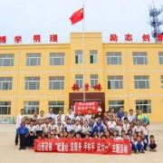 汾西县网络职业学校