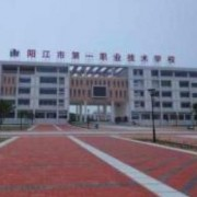 阳江第一职业高级中学