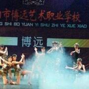 绵阳博远艺术职业学校