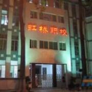 潮州湘桥区虹桥职业中学