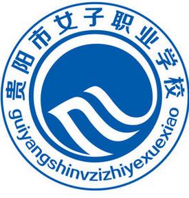 贵阳女子职业学校
