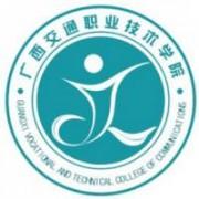广西交通职业技术学院