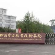 四川电力职业技术学院五年制大专