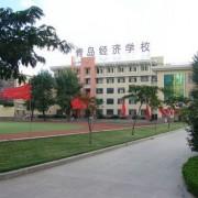 青岛经济职业学校