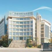 广东交通高级技工学校