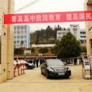 西秀区高级职业技术中学