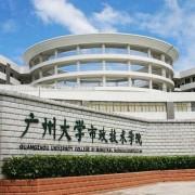 广州大学市政技术学院